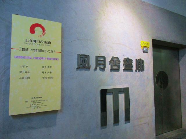 上海風月舎 ミニ個展終了