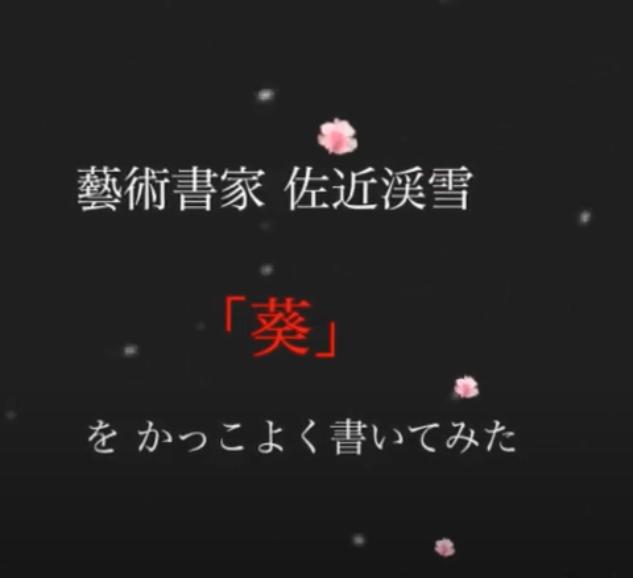 「葵」と書いてみた