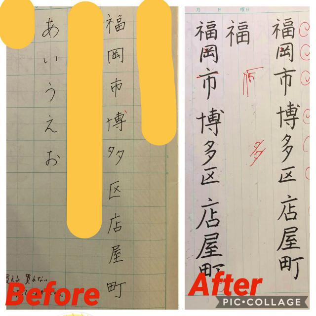 ペン字before⇒after