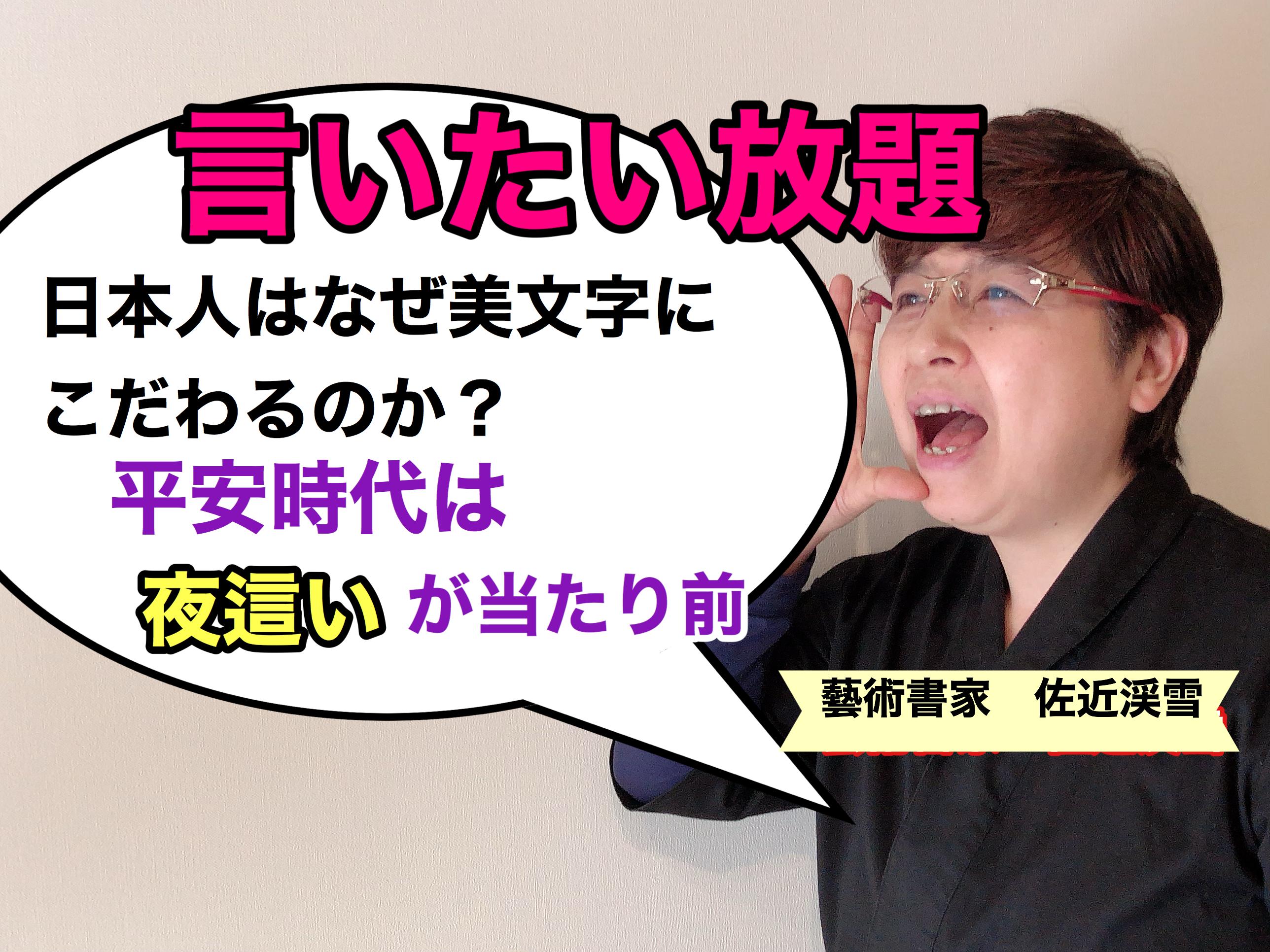日本人はなぜ美文字にこだわるのか?