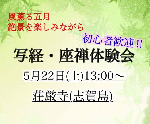 風薫る五月絶景を楽しみながら写経・座禅体験会 参加者募集!!